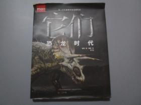 它们:恐龙时代(第2版)