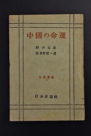 《中国的命运》 1册 蒋介石著 波多野乾一译  中华民族的成长与发展 国耻的由来与革命的起源 不平等条约影响的深刻化 北伐抗战 平等新约的内容与今后建国工作的重心  日本评论社1946年 发行