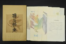 《汉石刻画》 原护封 画像石拓片五张全 古代神兽拓片 彩色拓片 单张尺寸:45CM*34.5CM 石刻画是历代民间艺术家创造出来的一种绘画和雕刻相结合的艺术品。