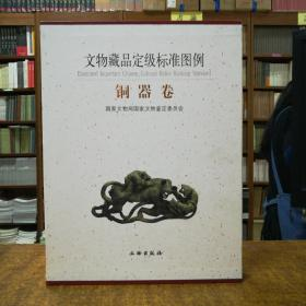 文物藏品定级标准图例(铜器卷)