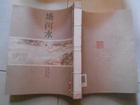 塘河水(签名赠送本)(记录温州温瑞塘河人文历史)