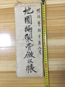 明治33年(1900年)日本《地图编制费征收账本》一册