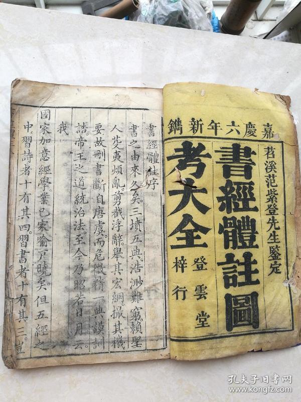 木刻大本,书经卷一,图多。书口有学源堂。