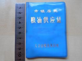 1994年【南京六合县市镇居民粮油供应证】