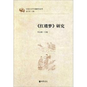 《红楼梦》研究 汉语言文学专题研究系列