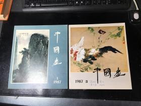 中国画 1987 /1.3(两册合售)