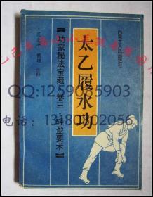 太乙履水功-范克平 轻盈要术 道家武学秘笈 原版正版武术