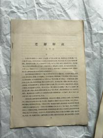 楚辞解故(朱季海著)