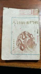 战斗者的诗人(1948.7东北版光华书店)【民国旧书】