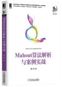 Mahout算法解析与案列实战