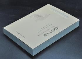 《祖先与永恒:杰西卡·罗森中国考古艺术文集》
