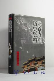 北京寺庙历史资料(精装)北京市档案馆编 中国档案出版社1997年1版1印 印1500册