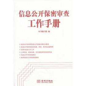 信息公开保密审查工作手册