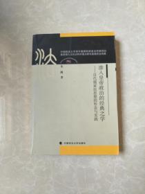 渗入皇帝政治的经典之学:汉代儒家法思想的形态与实践