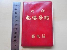 1983年【南京六合电话号码】