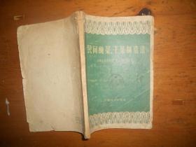 民间腌菜、干菜制造法 (56年1版1印)