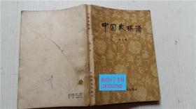 中国象棋谱 第三集 杨官璘等编著 人民体育出版社