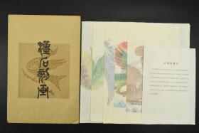 《汉石刻画》原护封画像石拓片五张全 古代神兽拓片 彩色拓片 单张尺寸:45CM*34.5CM 石刻画是历代民间艺术家创造出来的一种绘画和雕刻相结合的艺术品。