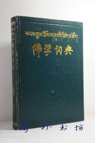 佛学词典(大16开精装)王沂暖主编 青海民族出版社1992年1版1印