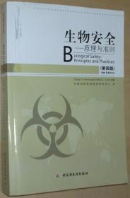 生物安全:原理与准则(第4版)