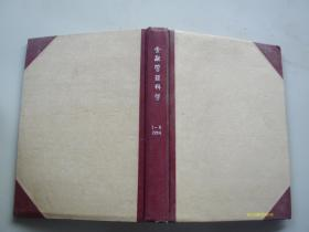金融管理科学 1994 1-6