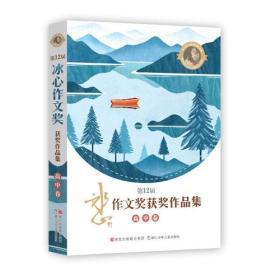 第12届冰心作文奖获奖作品集.高中卷