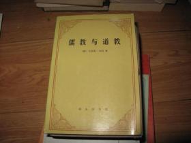 儒教与道教一版一印