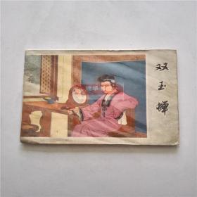 小人书 连环画:双玉婵 1980年 一版一印 货号Y1