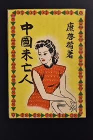 《中国未亡人》康启楷著 1册全 讲述二十世纪初期 中国美貌理智的未亡人主题的故事 未亡人对待诱惑 迫害 赤贫洗 二十余年的生活 政治经济新闻社出版部  1949年发行 日文版
