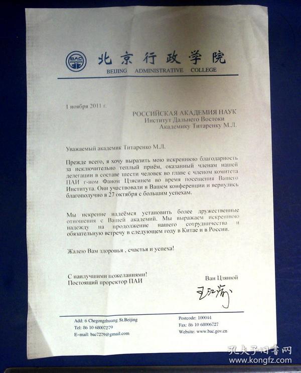 21012298 北京行政学院常务副院长王江渝信札3页 俄语