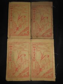 《幼学琼林》四本五卷一套全。少见民国彩色书衣很多漂亮的图,历史典故。