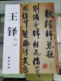 中国历代书法大师名作精选-王铎(二)