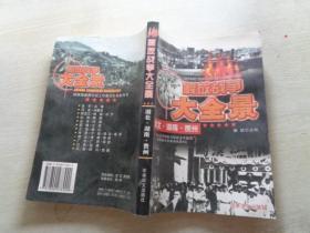 解放战争大全景:湖北 湖南 贵州
