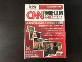 碟中碟 CNN听力现场2007年度合集(3MP3光盘+1视频光盘、2本全文翻译学习手册)盒装 全新未开封
