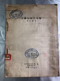 孤本 民國15年5月 初版 初印   翁文灝專著《中國石炭之分類》