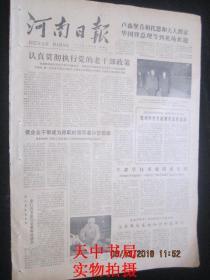 【报纸】河南日报 1979年1月24日【认真贯彻执行党的老干部政策】【首都举办科技界春节茶话会】【中央党校党委改正错划右派的工作基本完成】【辛亥革命史研究会成立】