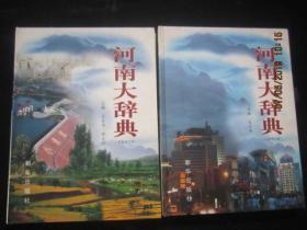 2004年一版一印:河南大辞典 第二卷( 上下两册)【铜版纸印刷】