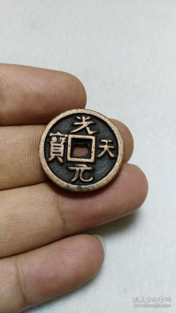 五代十国 光天元宝 紫铜饼钱