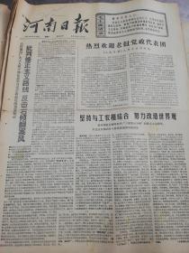 【报纸】河南日报 1976年3月15日【批判修正主义路线 反击右倾翻案风】【坚持与工农相结合 努力改造世界观】【坚持文艺革命  反击右倾翻案风】
