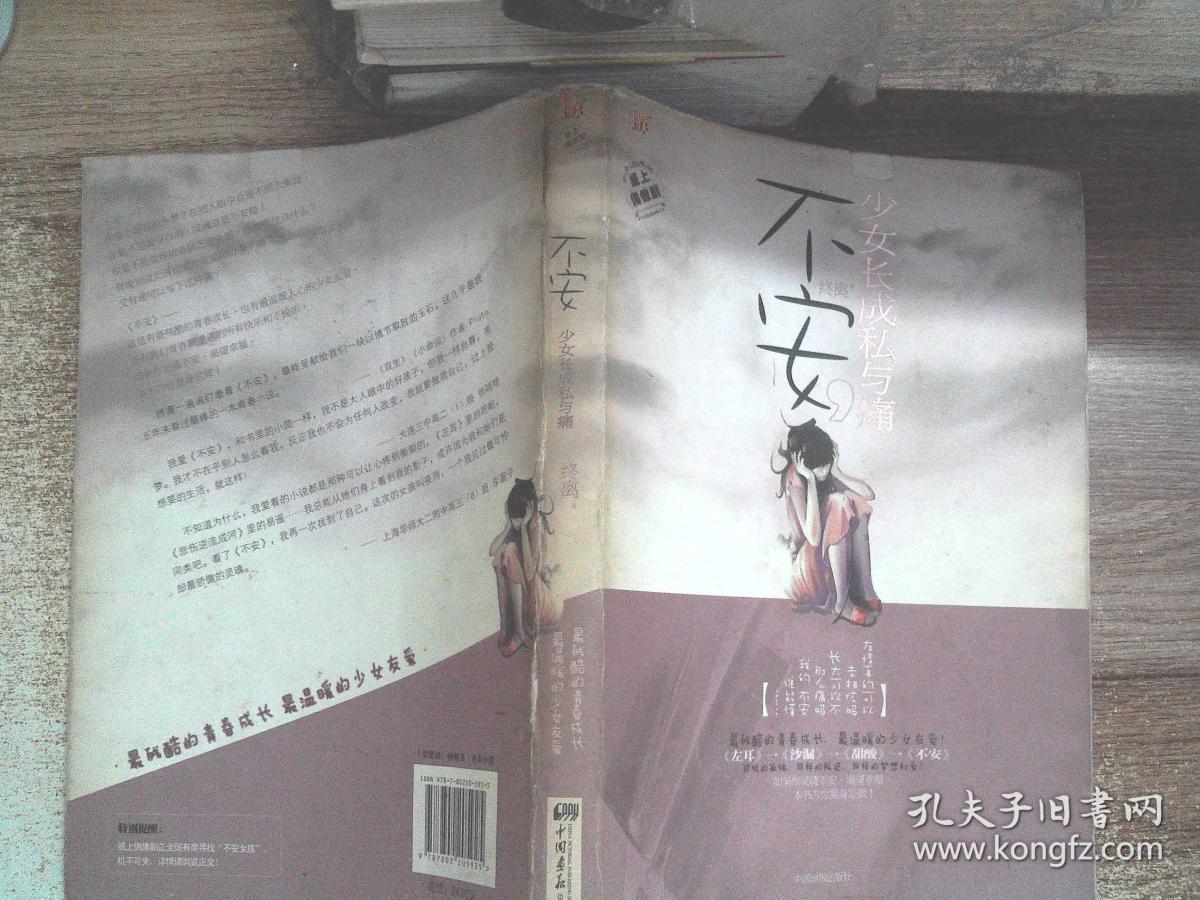 a少女:少女长成私与痛.,神域刀剑女生图片