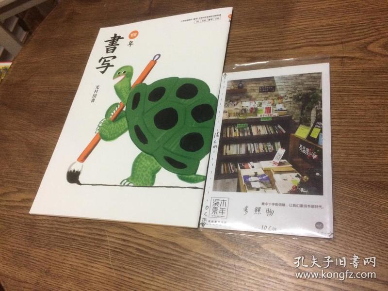 书写 四年级  【日文原版教材 日本小学校国语科用教材