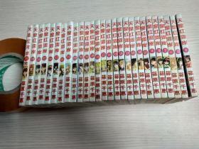 天是红河岸(全30册 缺1、3、4)27本合售