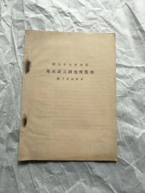 国立中央研究院 历史语言研究所集刊(第十本抽印本)