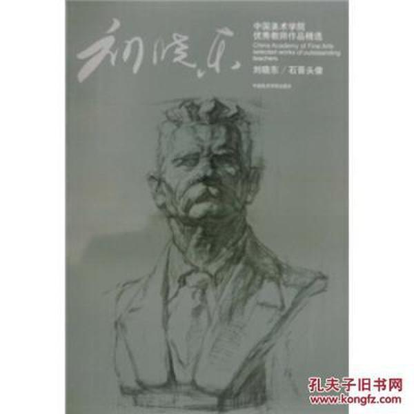 中国美术学院优秀教师作品精选:刘晓东石膏头像(正版新书)图片