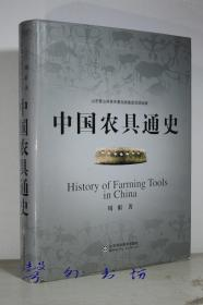 中国农具通史(大16开精装)周昕著 山东科学技术出版社2010年1版1印