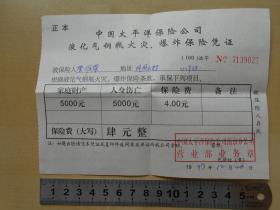 1997年【太平洋保险公司液化气钢瓶火灾,爆炸保险凭证】南京