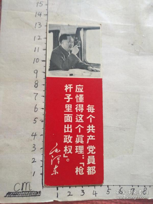 毛主席语录书签  带毛主席图像