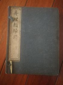 弈理指归图(5册)
