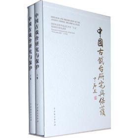 《中国古戏台研究与保护》(上、下册)