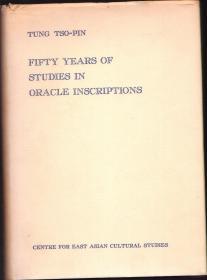 Fifty years of studies in oracle inscriptions(甲骨文研究五十年)